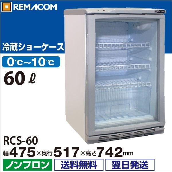 冷蔵ショーケース 60L 0〜+10℃ RCS-60【翌日発送・送料無料・1年保証】