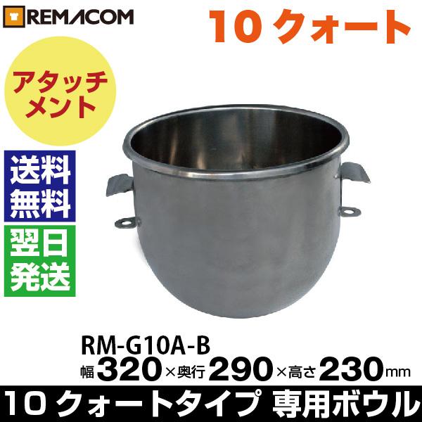 業務用卓上ミキサー 10クォートタイプ専用ボウル RM-G10A-B 送料無料