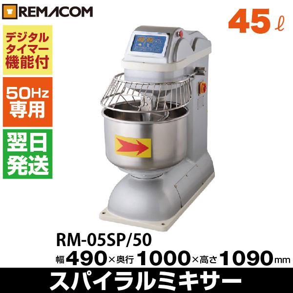 スパイラルミキサー 45L(50Hz専用) RM-05SP/50 翌日発送・1年保証