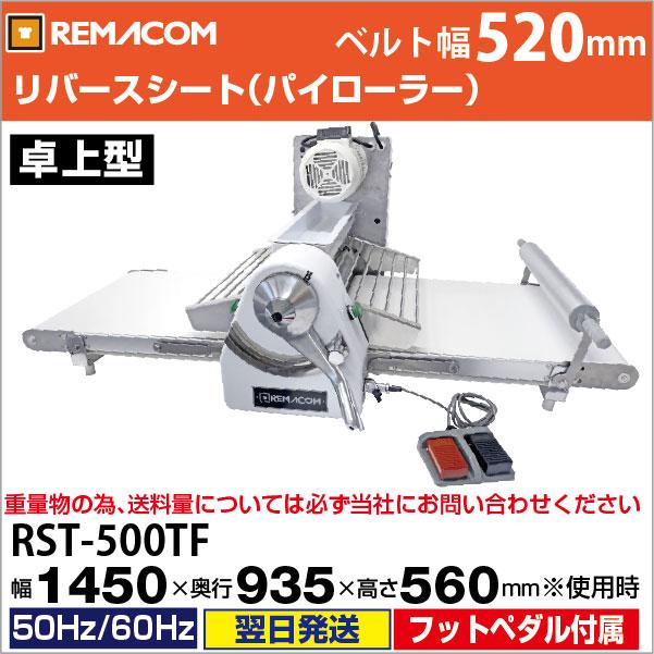 卓上型 リバースシート(パイローラー) 有効幅500mm RST-500T 1年保証