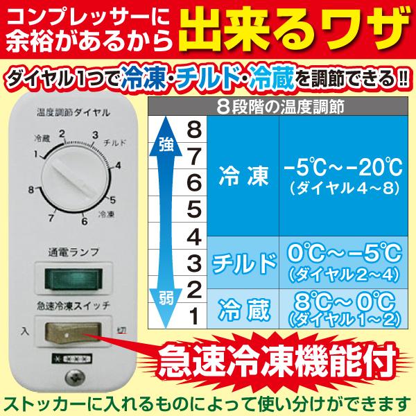 三温度帯 冷凍ストッカー(冷凍庫) 冷凍・チルド・冷蔵調整機能付 -20〜+8℃ 100L ノンフロン 急速冷凍機能付 RRS-100NF 送料無料・3年保証