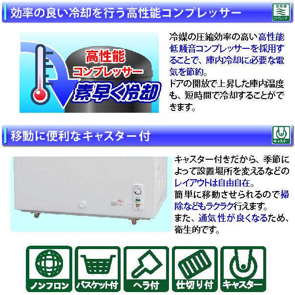 冷凍ストッカー(冷凍庫) 102L ノンフロン 急速冷凍機能付 RRS-102CNF 翌日発送・送料無料・3年保証