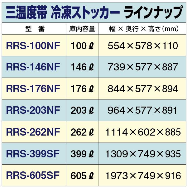 三温度帯 冷凍ストッカー(冷凍庫) 冷凍・チルド・冷蔵調整機能付 -20〜+8℃ 146L ノンフロン 急速冷凍機能付 RRS-146NF 翌日発送・送料無料・3年保証
