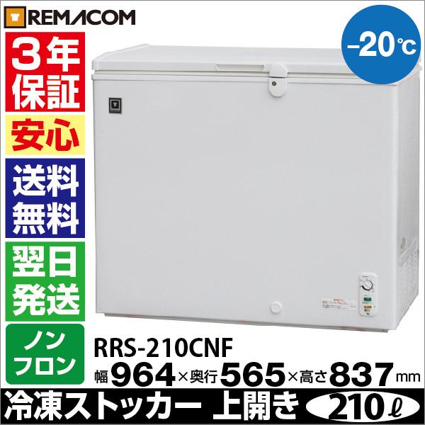冷凍ストッカー(冷凍庫) 210L ノンフロン 急速冷凍機能付 RRS-210CNF 翌日発送・送料無料・3年保証