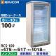冷蔵ショーケース 100L 0〜+10℃ RCS-100 翌日発送・送料無料・1年保証