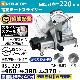 電動ミートスライサー RSL-220【翌日発送・送料無料・1年保証】