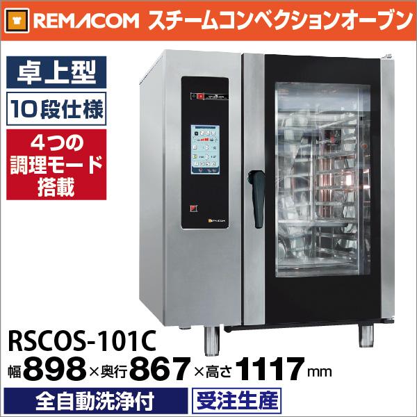 スチームコンベクションオーブン 10段 RSCOS-101C 1年保証 受注生産 レマコム インターネット販売25周年感謝記念セール