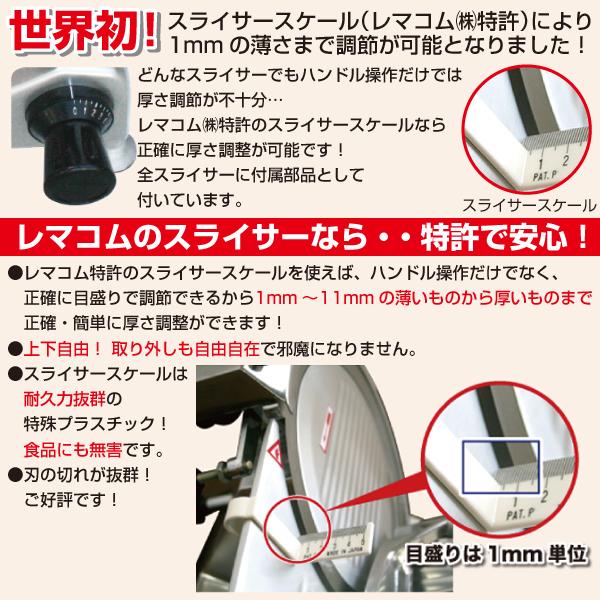 電動ミートスライサー RSL-250 翌日発送・送料無料・1年保証