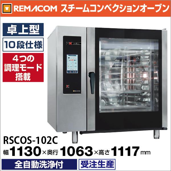 スチームコンベクションオーブン 10段 RSCOS-102C 1年保証 レマコム インターネット販売25周年感謝記念セール