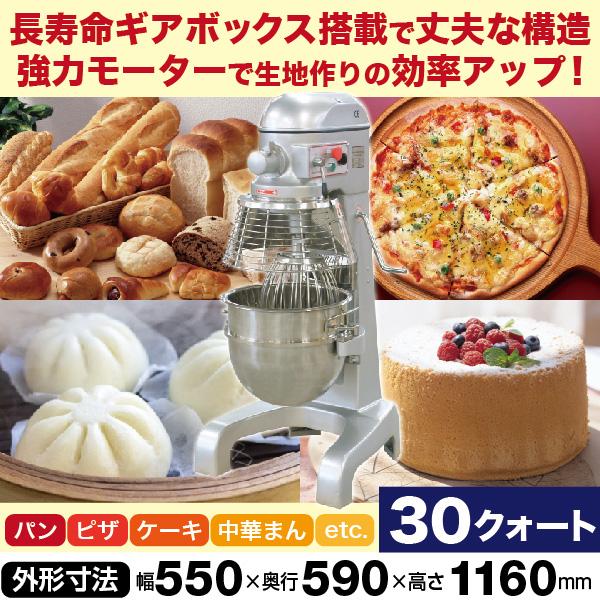 ミキサー 30クォート(60Hz専用) RM-B30HAT/60 翌日発送 1年保証