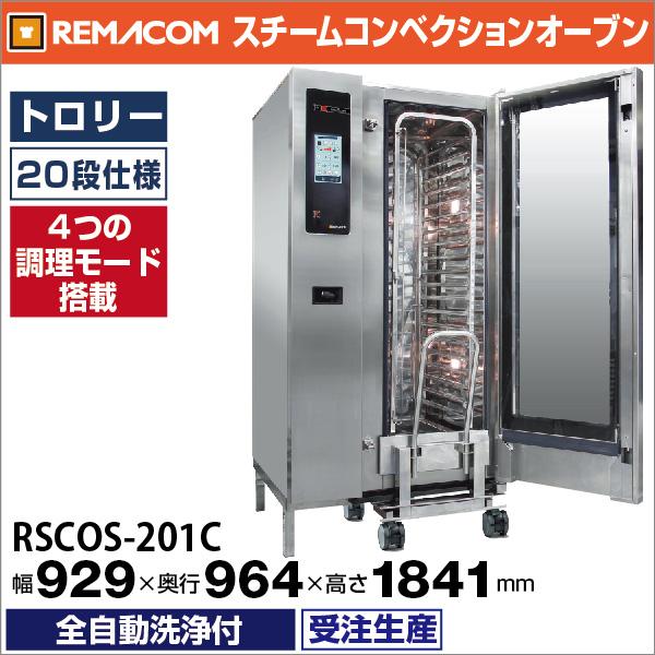 スチームコンベクションオーブン 20段 RSCOS-201C 1年保証 受注生産 レマコム インターネット販売25周年感謝記念セール