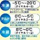 三温度帯 冷凍ストッカー(冷凍庫) 冷凍・チルド・冷蔵調整機能付 -20〜+8℃ 262L ノンフロン 急速冷凍機能付 RRS-262NF 送料無料・3年保証