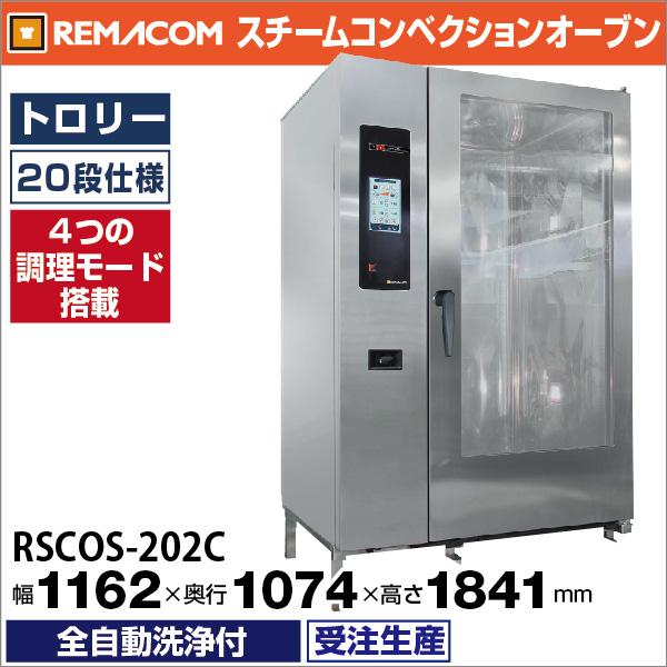 スチームコンベクションオーブン 20段 RSCOS-202C 1年保証 レマコム インターネット販売25周年感謝記念セール