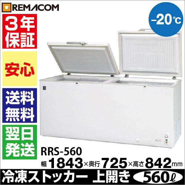 冷凍ストッカー(冷凍庫) 560L 急速冷凍機能付 RRS-560 送料無料・3年保証