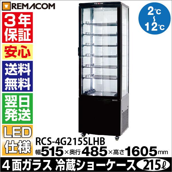大型4面ガラス 冷蔵ショーケース(冷蔵庫) LED仕様 215L 前開き 7段(中棚6段) RCS-4G215SLHB(黒) 送料無料・3年保証