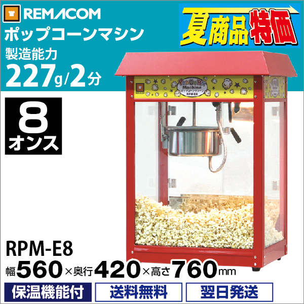 ポップコーンマシーン 8オンス  製造能力 227g/2分 RPM-E8 翌日発送・送料無料・1年保証