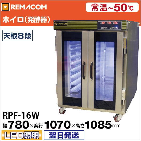 ホイロ(発酵機) LED仕様 天板横2枚差(8段) RPF-16W 翌日発送 1年保証 レマコム インターネット販売25周年感謝記念セール