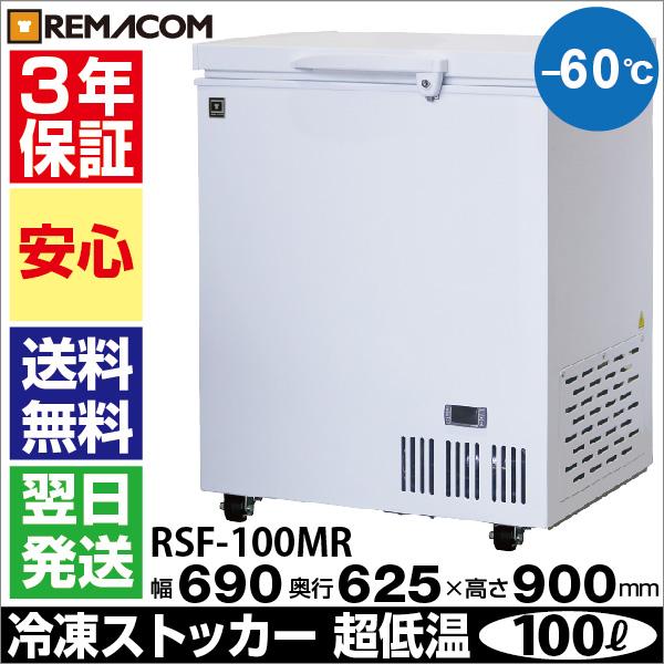 【3年保証】冷凍ストッカー(冷凍庫) 100L 超低温タイプ -60℃ RSF-100MR 【送料無料】