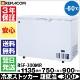【3年保証】冷凍ストッカー(冷凍庫) 300L 超低温タイプ -60℃ RSF-300MR【送料無料】