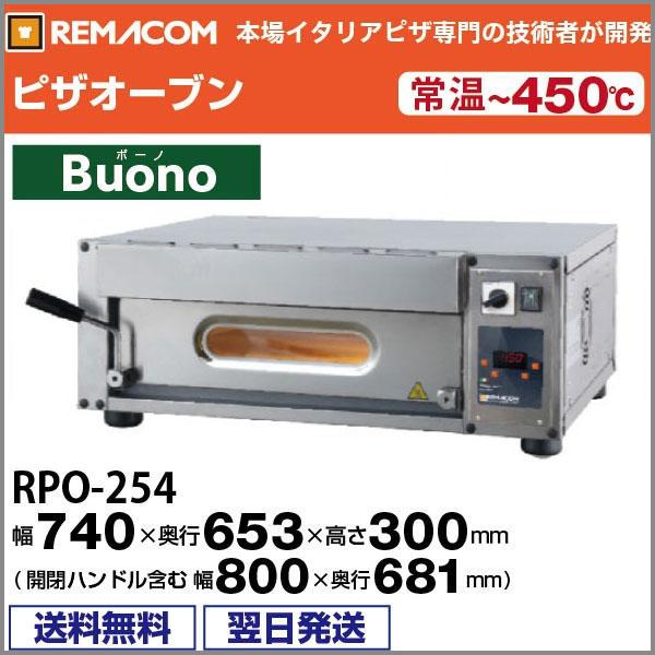 ピザオーブン 最速60秒焼成 ピザ最大焼成可能サイズφ50cm(1枚)〜25cm(4枚)まで多種多様に対応 450℃ RPO-254 翌日発送・送料無料・1年保証