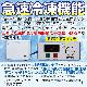 業務用 冷凍ストッカー フリーズブルシリーズ RCY-296 296L 冷凍庫 -20℃ ノンフロン 急速冷凍機能付 送料無料 1年保証