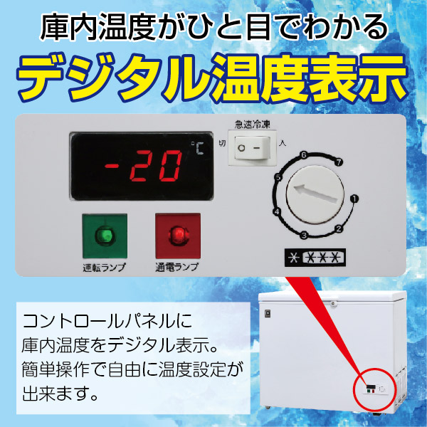 業務用 冷凍ストッカー フリーズブルシリーズ RCY-347 347L 冷凍庫 -20℃ ノンフロン 急速冷凍機能付 翌日発送 送料無料 1年保証