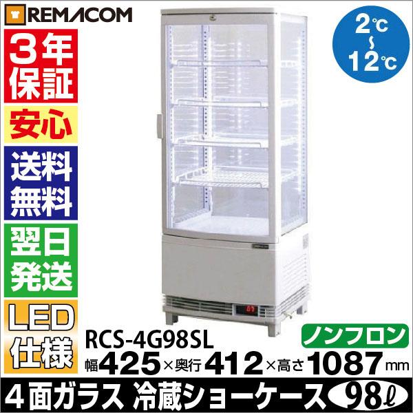 4面ガラス冷蔵ショーケース LED仕様 98L 5段(中棚4段) ノンフロン +2〜+12℃ RCS-4G98SL 送料無料・3年保証