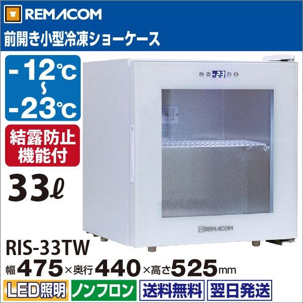 前開き小型冷凍ショーケース RIS-33TW  翌日発送・送料無料