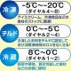 三温度帯 冷凍ストッカー(冷凍庫) 冷凍・チルド・冷蔵調整機能付 -20〜+8℃ 100L ノンフロン 急速冷凍機能付 RRS-100NF 翌日発送・送料無料・1年保証