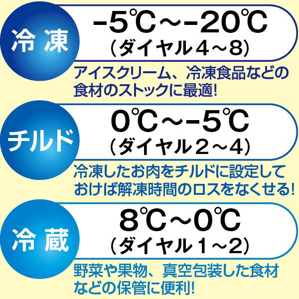 三温度帯 冷凍ストッカー(冷凍庫) 冷凍・チルド・冷蔵調整機能付 -20〜+8℃ 146L ノンフロン 急速冷凍機能付 RRS-146NF 翌日発送・送料無料・1年保証