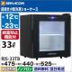 前開き小型冷凍ショーケース RIS-33TB  翌日発送 送料無料