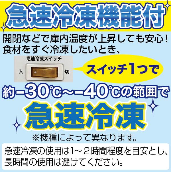 【1年保証】三温度帯 冷凍ストッカー(冷凍庫) 冷凍・チルド・冷蔵調整機能付 -20〜+8℃ 176L ノンフロン 急速冷凍機能付 RRS-176NF【送料無料】