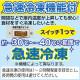 三温度帯 冷凍ストッカー(冷凍庫) 冷凍・チルド・冷蔵調整機能付 -20〜+8℃ 176L ノンフロン 急速冷凍機能付 RRS-176NF 翌日発送・送料無料・1年保証