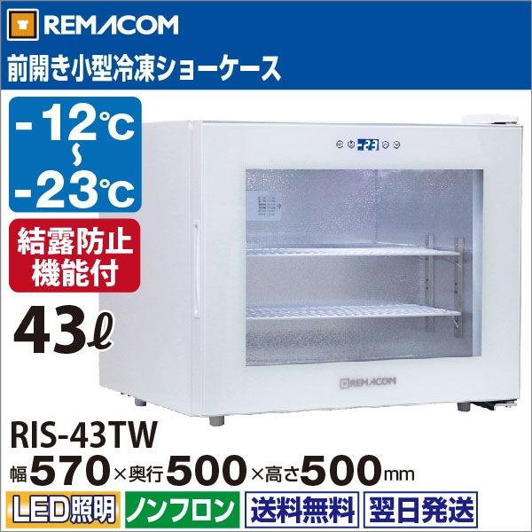 前開き小型冷凍ショーケース RIS-43TW  翌日発送 送料無料