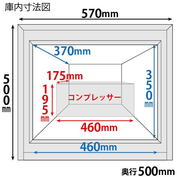 前開き小型冷凍ショーケース RIS-43TB  翌日発送 送料無料