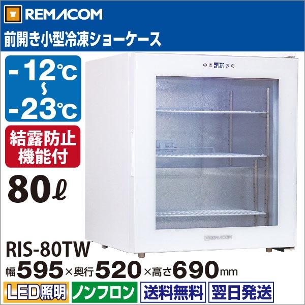 前開き小型冷凍ショーケース RIS-80TW  翌日発送・送料無料