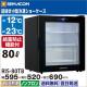 前開き小型冷凍ショーケース RIS-80TB  翌日発送 送料無料