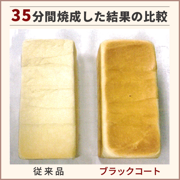 3斤ブラックコート食パン型(ノンスティック1000) SN2872
