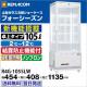 業務用 4面ガラス冷蔵ショーケース フォーシーズンシリーズ R4G-105SLW (ホワイト) 105L 卓上型タイプ 5段(中棚4段) LED仕様 カギ付 ノンフロン +2〜+12℃ レマコム 翌日発送 送料無料 1年保証