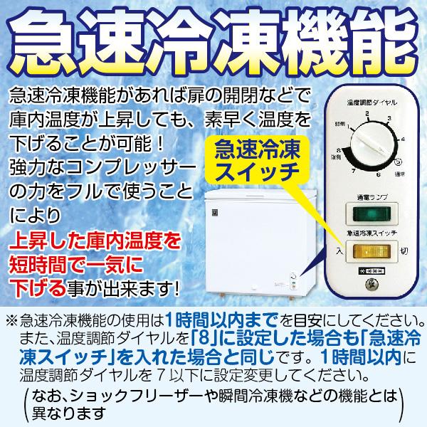 冷凍ストッカー ( 冷凍庫 )  375L 急速冷凍機能付 -20℃ RRS-375 送料無料・1年保証