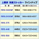 【1年保証】冷凍ストッカー ( 冷凍庫 )  375L 急速冷凍機能付 -20℃ RRS-375【送料無料】