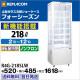 業務用 4面ガラス冷蔵ショーケース フォーシーズンシリーズ R4G-218SLW (ホワイト) 218L 大型タイプ 7段(中棚6段) LED仕様 ノンフロン +2〜+12℃ レマコム 翌日発送 送料無料 1年保証