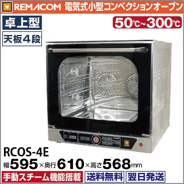 電気式 小型ベーカリーオーブン 天板4枚差 RCOS-4E 翌日発送 送料無料 1年保証