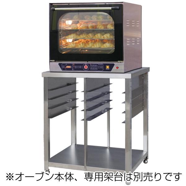 電気式 小型ベーカリーオーブン 専用アルミ天板 RCOS-4E-T 翌日発送・送料無料