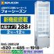 業務用 4面ガラス冷蔵ショーケース フォーシーズンシリーズ R4G-288SLW (ホワイト) 288L 大型タイプ 8段(中棚7段) LED仕様 ノンフロン +2〜+12℃ レマコム 翌日発送 送料無料 1年保証 レマコム インターネット販売25周年感謝記念セール
