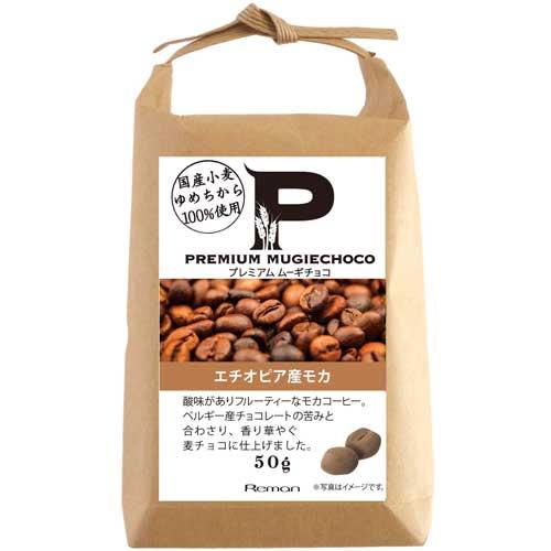 プレミアムムーギチョコ エチオピア産モカ