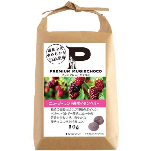 プレミアムムーギチョコ4袋(箱セット) 組み合わせ自由