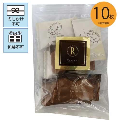 ■クール便 ショコラフロランタンラスク(袋)
