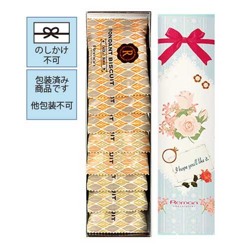 ■ギフト包装ローズ フォンダンビスキュイ 8枚入