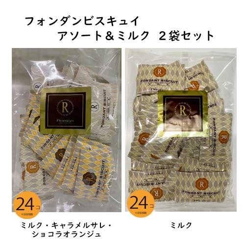 フォンダンビスキュイアソート&ミルク(袋)